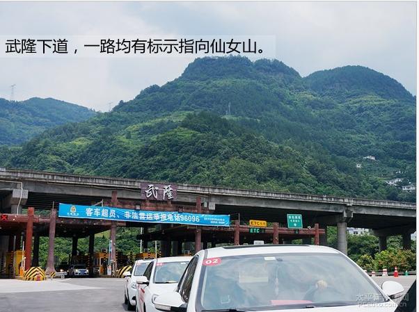 —涪陵东收费站下道沿国道319—白马镇—土坎—仙女山游客接待中心.